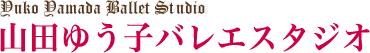山田ゆう子バレエスタジオ