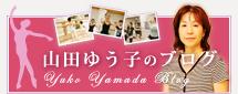 山田ゆう子のブログ