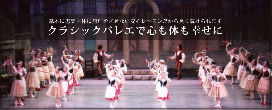 クラシックバレエで心も体も幸せに